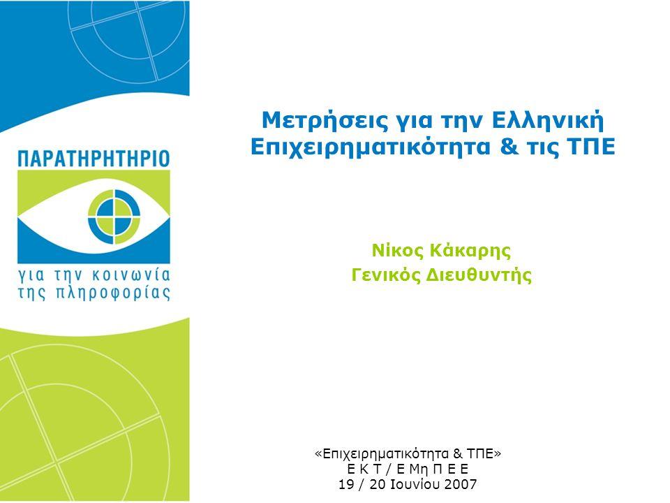 Μετρήσεις για την Ελληνική Επιχειρηματικότητα & τις ΤΠΕ Νίκος Κάκαρης Γενικός Διευθυντής «Επιχειρηματικότητα & ΤΠΕ» Ε Κ Τ / Ε Μη Π Ε Ε 19 / 20 Ιουνίου 2007
