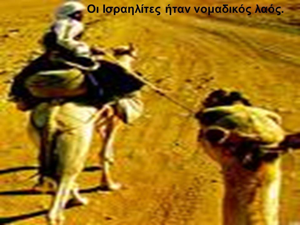 Οι Ισραηλίτες ήταν νομαδικός λαός.