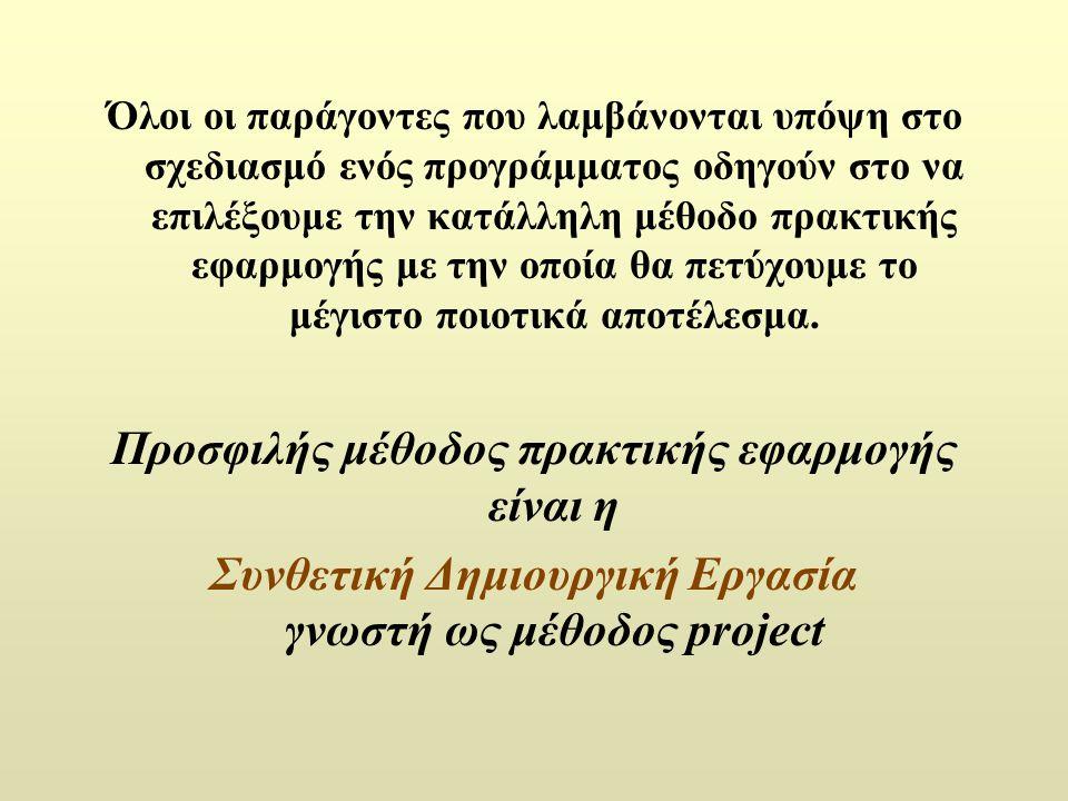 Όλοι οι παράγοντες που λαμβάνονται υπόψη στο σχεδιασμό ενός προγράμματος οδηγούν στο να επιλέξουμε την κατάλληλη μέθοδο πρακτικής εφαρμογής με την οπο