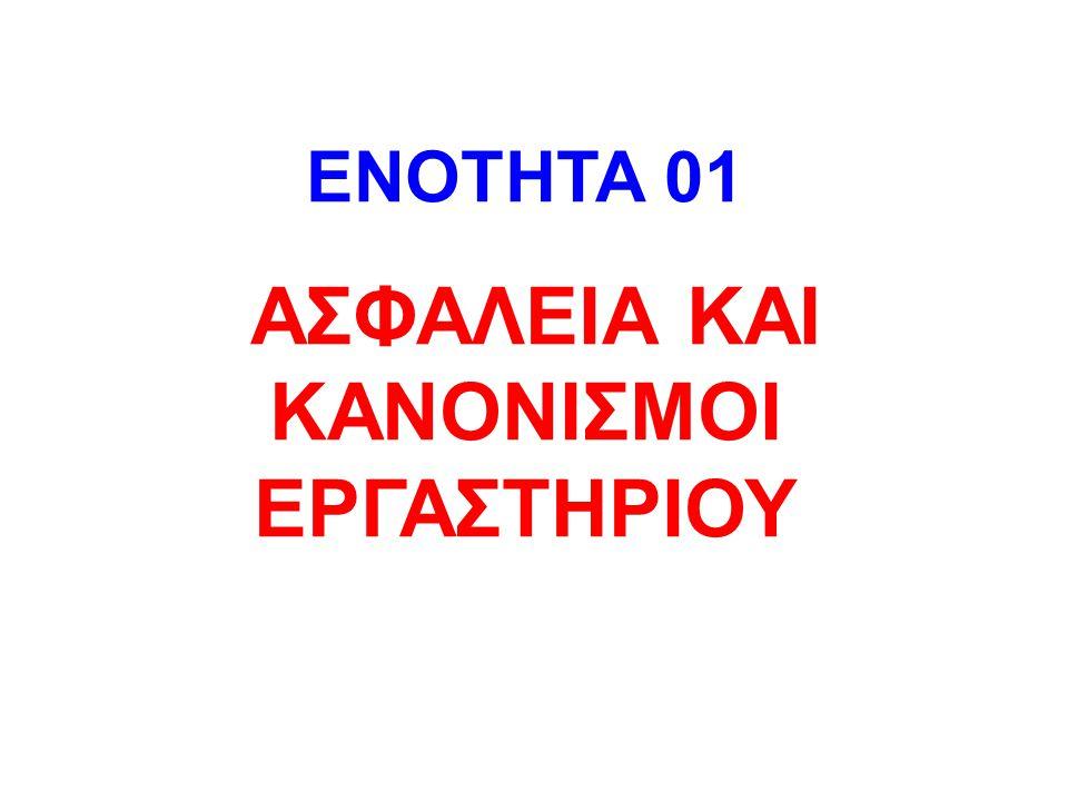 01.2 Κανονισμοί λειτουργίας εργαστηρίου