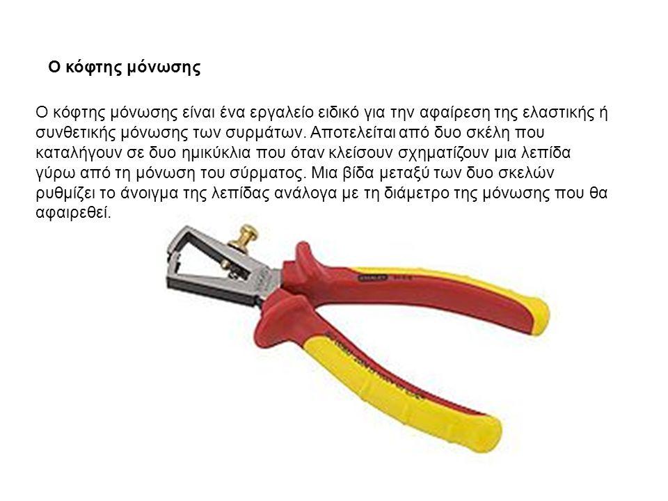 Ο κόφτης μόνωσης είναι ένα εργαλείο ειδικό για την αφαίρεση της ελαστικής ή συνθετικής μόνωσης των συρμάτων. Αποτελείται από δυο σκέλη που καταλήγουν