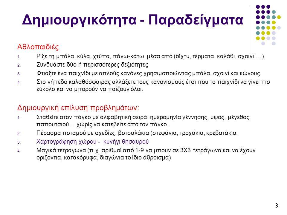 3 Δημιουργικότητα - Παραδείγματα Αθλοπαιδιές 1.