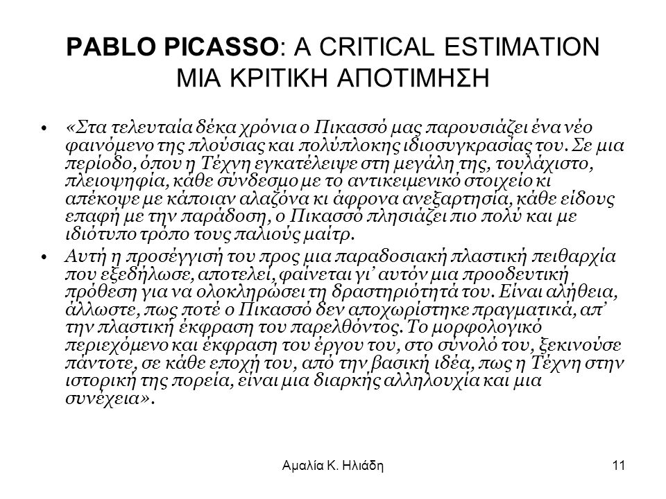 Αμαλία Κ. Ηλιάδη11 PABLO PICASSO: A CRITICAL ESTIMATION ΜΙΑ ΚΡΙΤΙΚΗ ΑΠΟΤΙΜΗΣΗ •«Στα τελευταία δέκα χρόνια ο Πικασσό μας παρουσιάζει ένα νέο φαινόμενο
