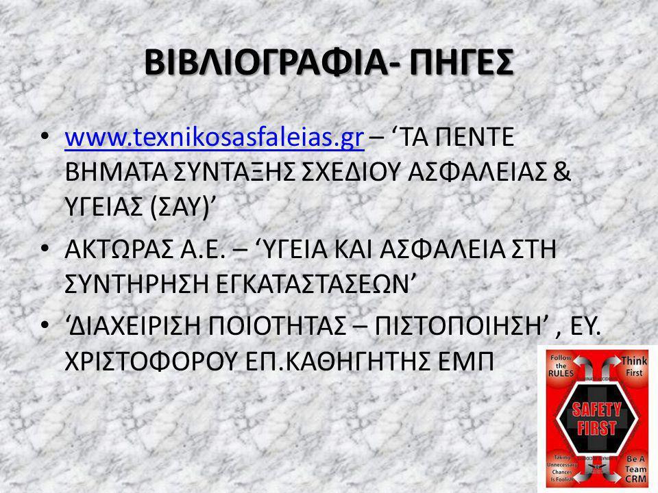 ΒΙΒΛΙΟΓΡΑΦΙΑ- ΠΗΓΕΣ • www.texnikosasfaleias.gr – 'ΤΑ ΠΕΝΤΕ ΒΗΜΑΤΑ ΣΥΝΤΑΞΗΣ ΣΧΕΔΙΟΥ ΑΣΦΑΛΕΙΑΣ & ΥΓΕΙΑΣ (ΣΑΥ)' www.texnikosasfaleias.gr • ΑΚΤΩΡΑΣ Α.Ε. –