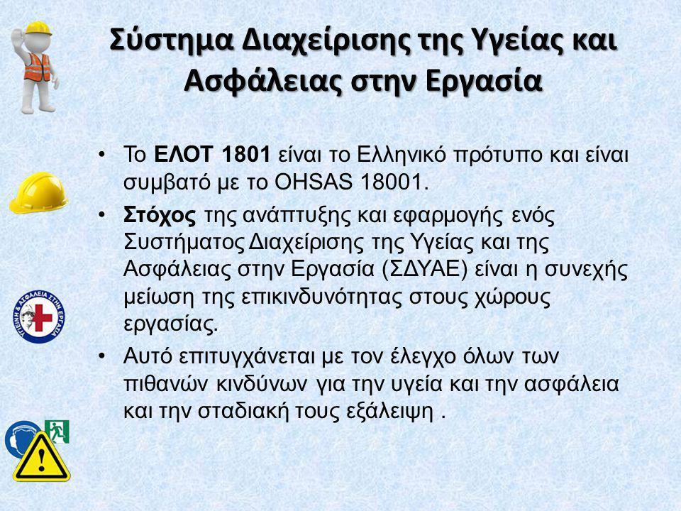 Σύστημα Διαχείρισης της Υγείας και Ασφάλειας στην Εργασία •Το ΕΛΟΤ 1801 είναι το Ελληνικό πρότυπο και είναι συμβατό με το OHSAS 18001. •Στόχος της ανά