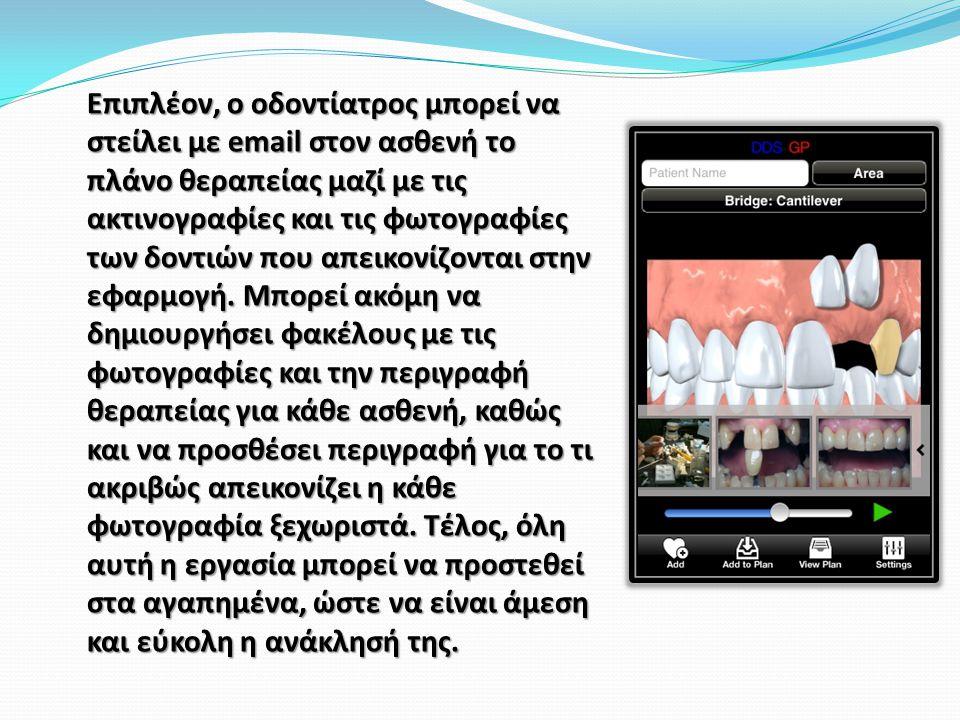 Επιπλέον, ο οδοντίατρος μπορεί να στείλει με email στον ασθενή το πλάνο θεραπείας μαζί με τις ακτινογραφίες και τις φωτογραφίες των δοντιών που απεικο