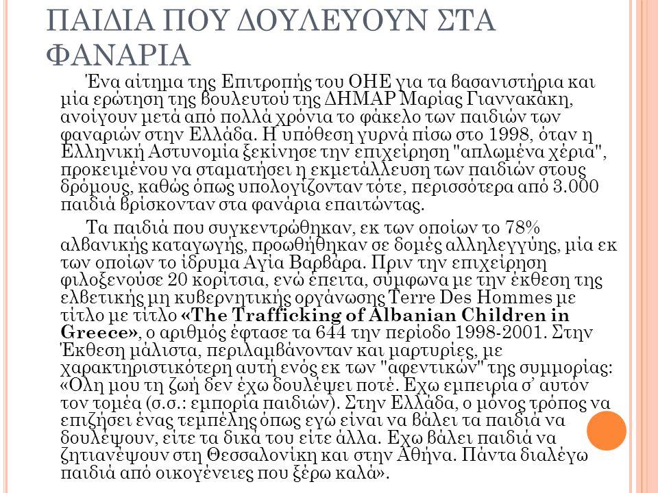 ΠΑΙΔΙΑ ΠΟΥ ΔΟΥΛΕΥΟΥΝ ΣΤΑ ΦΑΝΑΡΙΑ Ένα αίτημα της Επιτροπής του ΟΗΕ για τα βασανιστήρια και μία ερώτηση της βουλευτού της ΔΗΜΑΡ Μαρίας Γιαννακάκη, ανοίγ