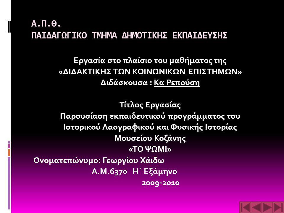 ΜΑΚΕΤΑ ΠΑΡΑΔΟΣΙΑΚΩΝ ΑΣΧΟΛΙΩΝ