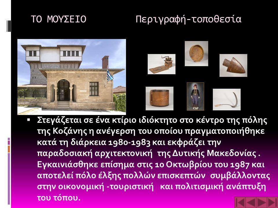 ΤΟ ΜΟΥΣΕΙΟ  Φιλοξενεί τις παρακάτω εκθέσεις: • Έκθεση Φυσικής Ιστορίας (από την παλαιολιθική εποχή μέχρι και τους νεότερους χρόνους ) • Αρχαιολογική- Βυζαντινή ΄Εκθεση (από το 7000 π.