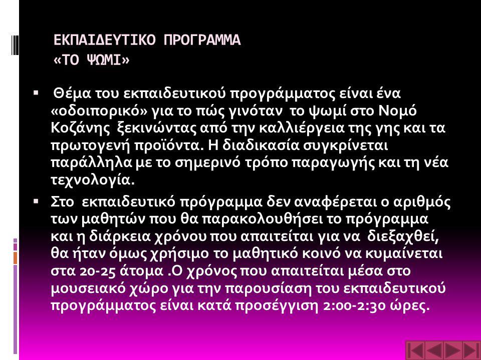 ΕΚΠΑΙΔΕΥΤΙΚΟ ΠΡΟΓΡΑΜΜΑ «ΤΟ ΨΩΜΙ»  Θέμα του εκπαιδευτικού προγράμματος είναι ένα «οδοιπορικό» για το πώς γινόταν το ψωμί στο Νομό Κοζάνης ξεκινώντας α