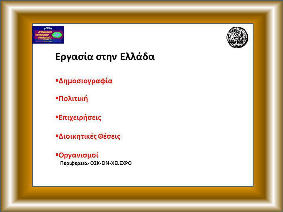 Εργασία στην Ελλάδα  Δημοσιογραφία  Πολιτική  Επιχειρήσεις  Διοικητικές Θέσεις  Οργανισμοί Περιφέρεια- ΟΣΚ-ΕΙΝ-XELEXPO