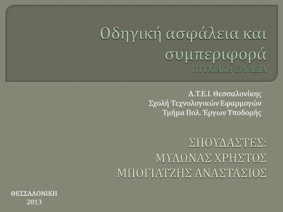 Α. Τ. Ε. Ι. Θεσσαλονίκης Σχολή Τεχνολογικών Εφαρμογών Τμήμα Πολ. Έργων Υποδομής ΘΕΣΣΑΛΟΝΙΚΗ 2013