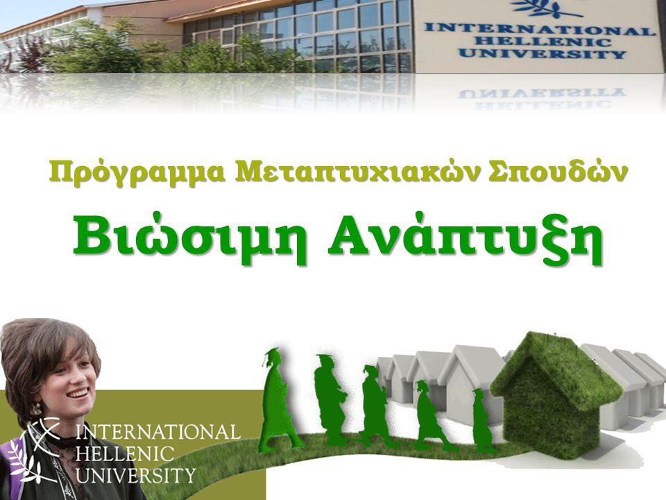 Δομή του ΠΜΣ «Βιώσιμη Ανάπτυξη» Ε.