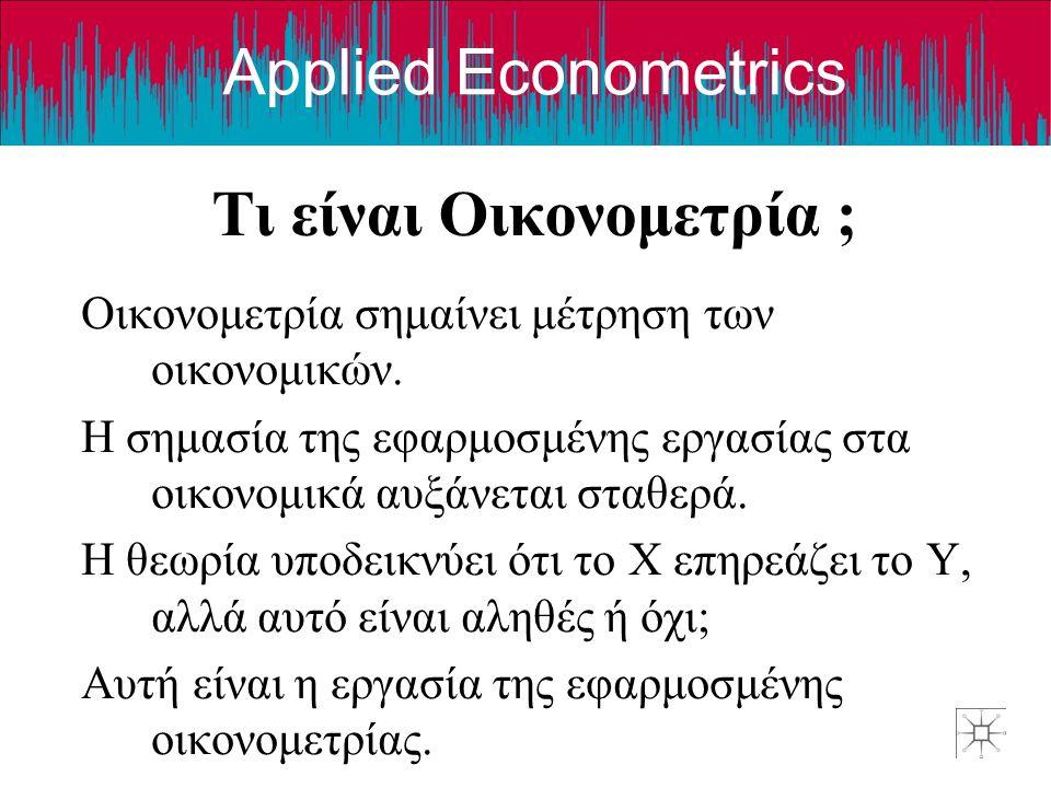 Applied Econometrics Τι είναι οικονομετρία; •Παραδείγματα προβλημάτων που μπορούν να αντιμετωπιστούν από έναν οικονομέτρη.
