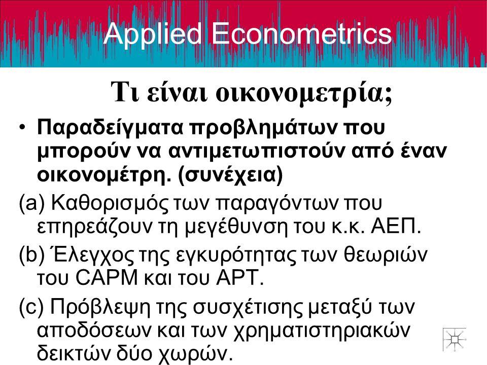 Applied Econometrics Τι είναι οικονομετρία; •Παραδείγματα προβλημάτων που μπορούν να αντιμετωπιστούν από έναν οικονομέτρη. (συνέχεια) (a) Καθορισμός τ
