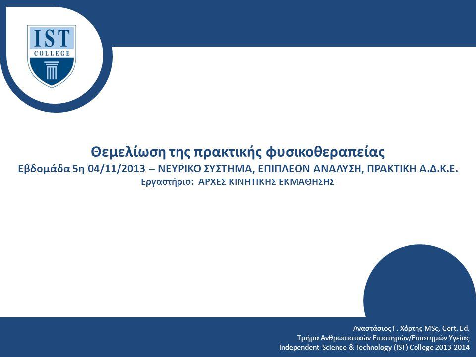 Αναστάσιος Γ.Χόρτης MSc, Cert. Ed.