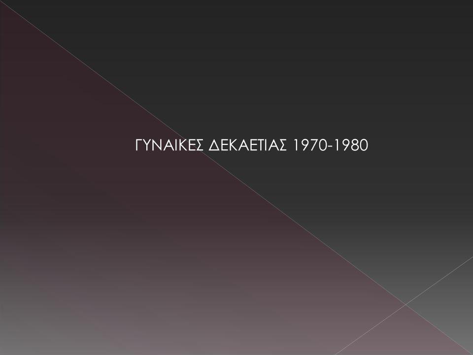 ΓΥΝΑΙΚΕΣ ΔΕΚΑΕΤΙΑΣ 1970-1980