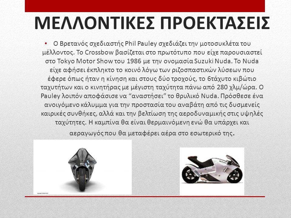 ΤΡΟΠΟΣ ΛΕΙΤΟΥΡΓΙΑΣ • Στις μοτοσικλέτες μαζικής παραγωγής η ισχύς των κινητήρων ξεκινά από έναν ίππο και φτάνει τους 200 ίππους.