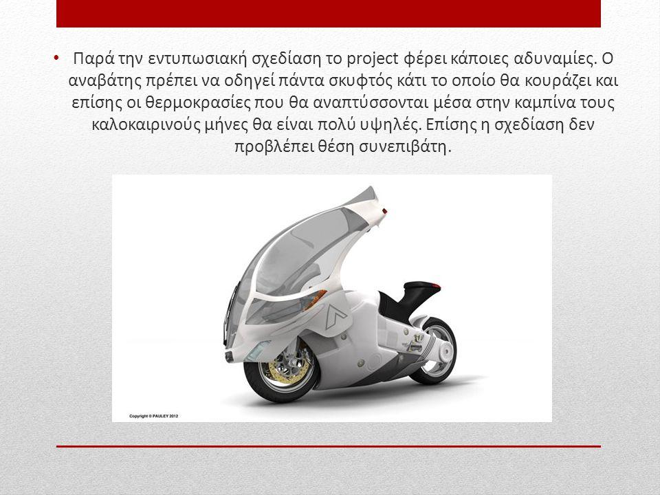 ΜΕΛΛΟΝΤΙΚΕΣ ΠΡΟΕΚΤΑΣΕΙΣ • Ο Βρετανός σχεδιαστής Phil Pauley σχεδιάζει την μοτοσυκλέτα του μέλλοντος.