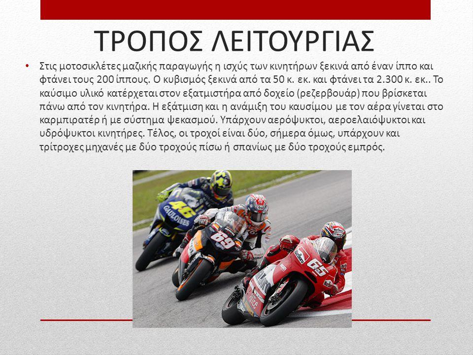 ΒΑΣΙΚΑ ΜΕΡΗ ΤΗΣ ΜΟΤΟΣΥΚΛΕΤΑΣ • Η σύγχρονη μοτοσικλέτα αποτελείται από τον σκελετό, τους τροχούς και τον κινητήρα.