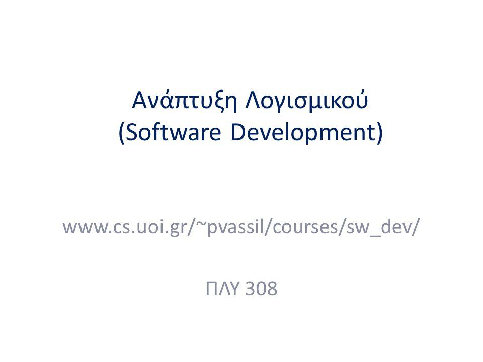 Ανάπτυξη Λογισμικού (Software Development) www.cs.uoi.gr/~pvassil/courses/sw_dev/ ΠΛΥ 308