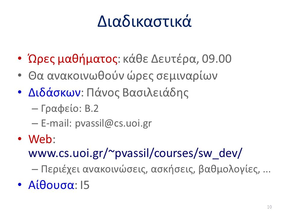 10 Διαδικαστικά • Ώρες μαθήματος: κάθε Δευτέρα, 09.00 • Θα ανακοινωθούν ώρες σεμιναρίων • Διδάσκων: Πάνος Βασιλειάδης – Γραφείο: B.2 – E-mail: pvassil
