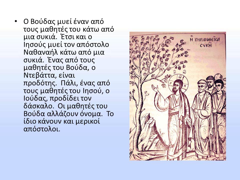 • Ο Βούδας μυεί έναν από τους μαθητές του κάτω από μια συκιά. Έτσι και ο Ιησούς μυεί τον απόστολο Ναθαναήλ κάτω από μια συκιά. Ένας από τους μαθητές τ
