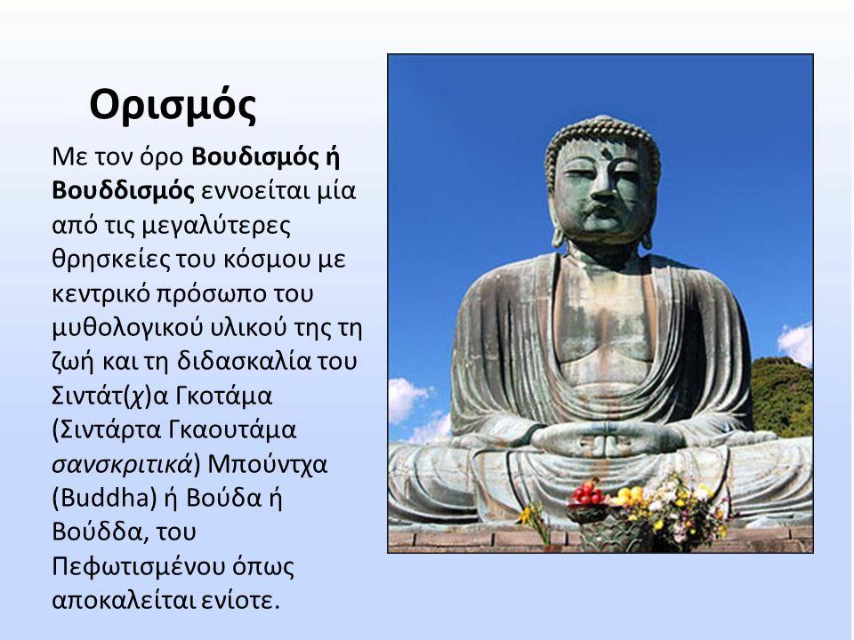 Ορισμός Με τον όρο Βουδισμός ή Βουδδισμός εννοείται μία από τις μεγαλύτερες θρησκείες του κόσμου με κεντρικό πρόσωπο του μυθολογικού υλικού της τη ζωή