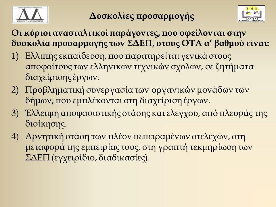 Οι κύριοι ανασταλτικοί παράγοντες, που οφείλονται στην δυσκολία προσαρμογής των ΣΔΕΠ, στους ΟΤΑ α' βαθμού είναι: 1)Ελλιπής εκπαίδευση, που παρατηρείται γενικά στους αποφοίτους των ελληνικών τεχνικών σχολών, σε ζητήματα διαχείρισης έργων.