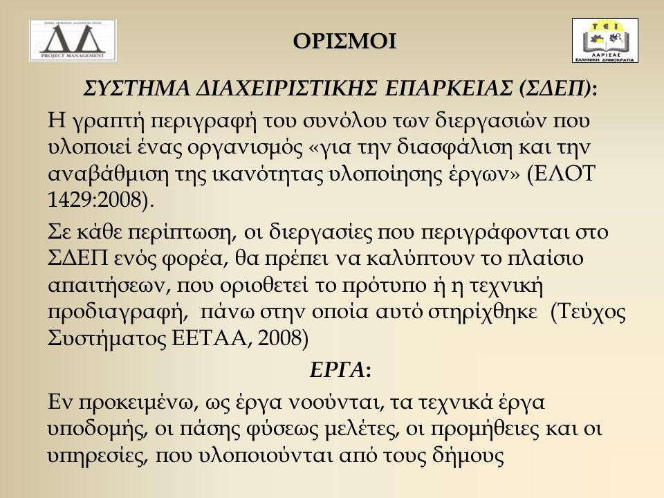 ΣΥΣΤΗΜΑ ΔΙΑΧΕΙΡΙΣΤΙΚΗΣ ΕΠΑΡΚΕΙΑΣ (ΣΔΕΠ) : Η γραπτή περιγραφή του συνόλου των διεργασιών που υλοποιεί ένας οργανισμός «για την διασφάλιση και την αναβάθμιση της ικανότητας υλοποίησης έργων» (ΕΛΟΤ 1429:2008).