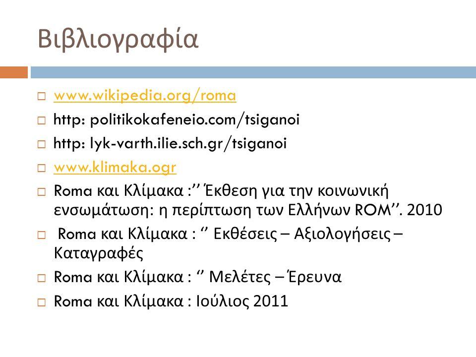  www.wikipedia.org/roma www.wikipedia.org/roma  http: politikokafeneio.com/tsiganoi  http: lyk-varth.ilie.sch.gr/tsiganoi  www.klimaka.ogr www.kli