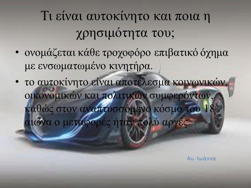 Τι είναι αυτοκίνητο και ποια η χρησιμότητα του; • ονομάζεται κάθε τροχοφόρο επιβατικό όχημα με ενσωματωμένο κινητήρα. • το αυτοκίνητο είναι αποτέλεσμα
