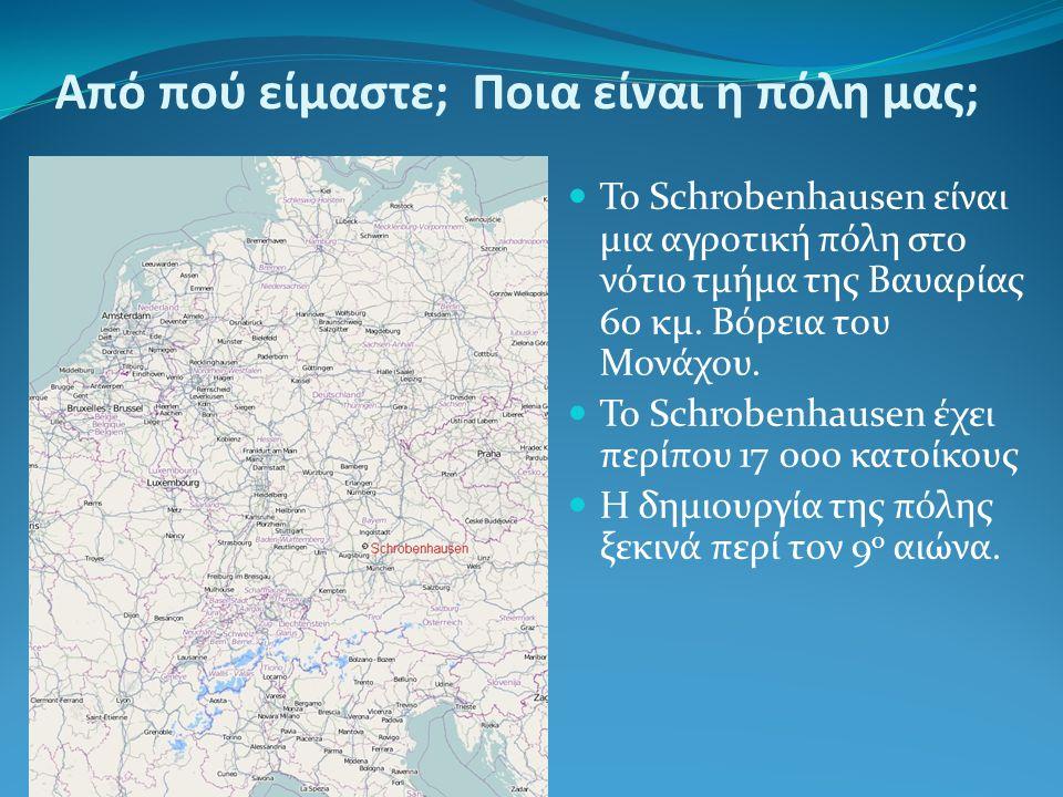 Από πού είμαστε; Ποια είναι η πόλη μας;  Το Schrobenhausen είναι μια αγροτική πόλη στο νότιο τμήμα της Βαυαρίας 60 κμ.