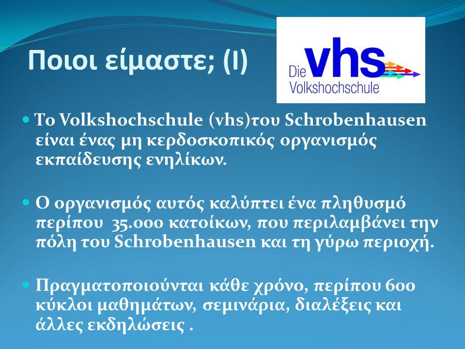 Ποιοι είμαστε; (I)  Το Volkshochschule (vhs)του Schrobenhausen είναι ένας μη κερδοσκοπικός οργανισμός εκπαίδευσης ενηλίκων.