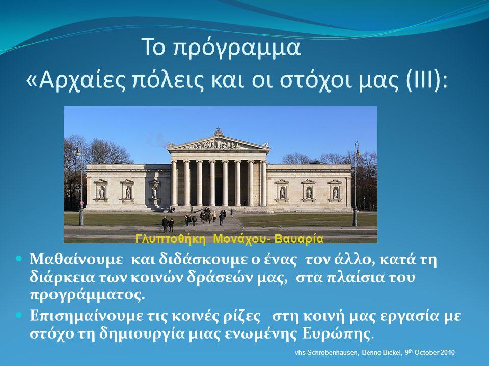 Το πρόγραμμα «Αρχαίες πόλεις και οι στόχοι μας (III):  Μαθαίνουμε και διδάσκουμε ο ένας τον άλλο, κατά τη διάρκεια των κοινών δράσεών μας, στα πλαίσια του προγράμματος.
