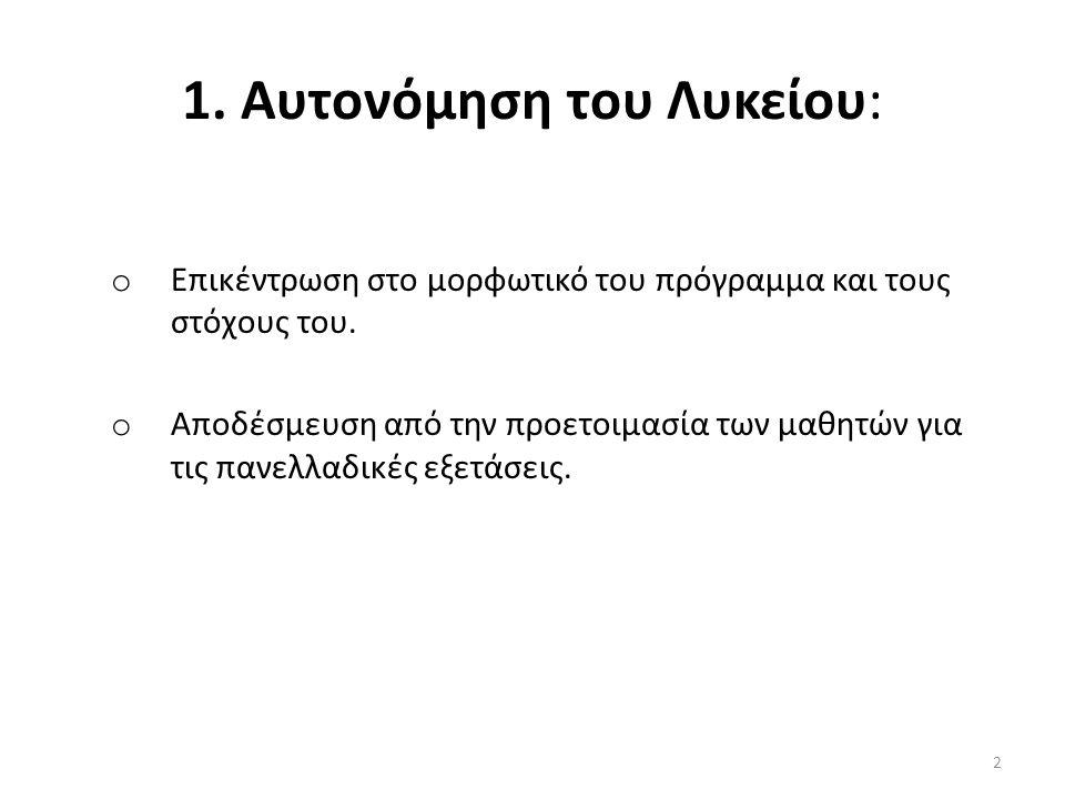 1.Αυτονόμηση του Λυκείου: o Επικέντρωση στο μορφωτικό του πρόγραμμα και τους στόχους του.