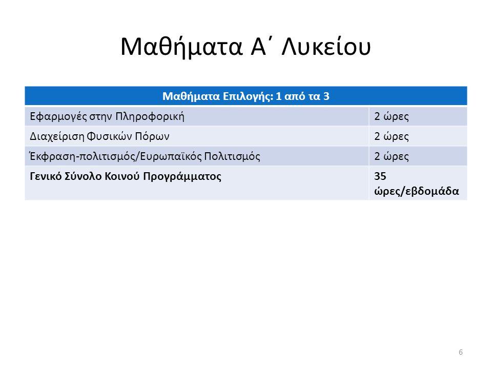 Μαθήματα Α΄ Λυκείου Μαθήματα Επιλογής: 1 από τα 3 Εφαρμογές στην Πληροφορική2 ώρες Διαχείριση Φυσικών Πόρων2 ώρες Έκφραση-πολιτισμός/Ευρωπαϊκός Πολιτισμός2 ώρες Γενικό Σύνολο Κοινού Προγράμματος35 ώρες/εβδομάδα 6