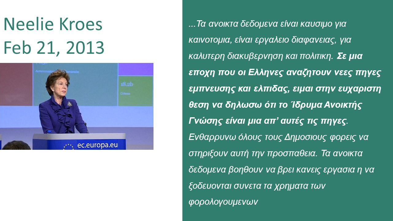 Neelie Kroes Feb 21, 2013...Τα ανοικτα δεδομενα είναι καυσιμο για καινοτομια, είναι εργαλειο διαφανειας, για καλυτερη διακυβερνηση και πολιτικη. Σε μι