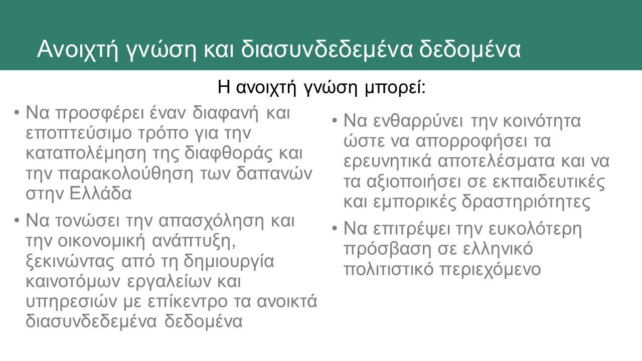 Ελληνικά ανοικτά δεδομένα: ΣΤΟΧΟΣ 5-star - Linked Data http://www.greek-lod.gr/5star/