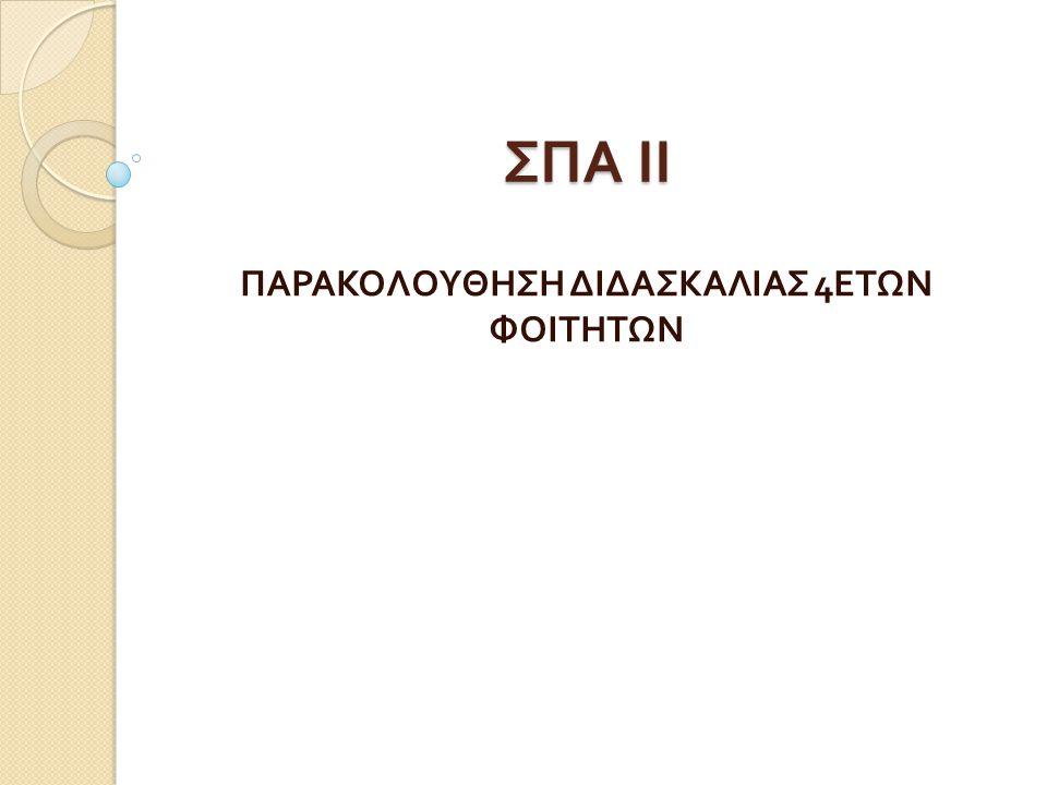 ΣΠΑ ΙΙ ΠΑΡΑΚΟΛΟΥΘΗΣΗ ΔΙΔΑΣΚΑΛΙΑΣ 4 ΕΤΩΝ ΦΟΙΤΗΤΩΝ