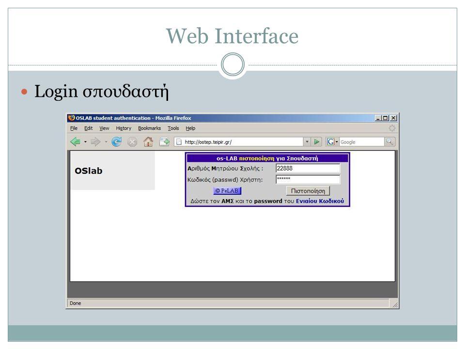 Web Interface  Login σπουδαστή