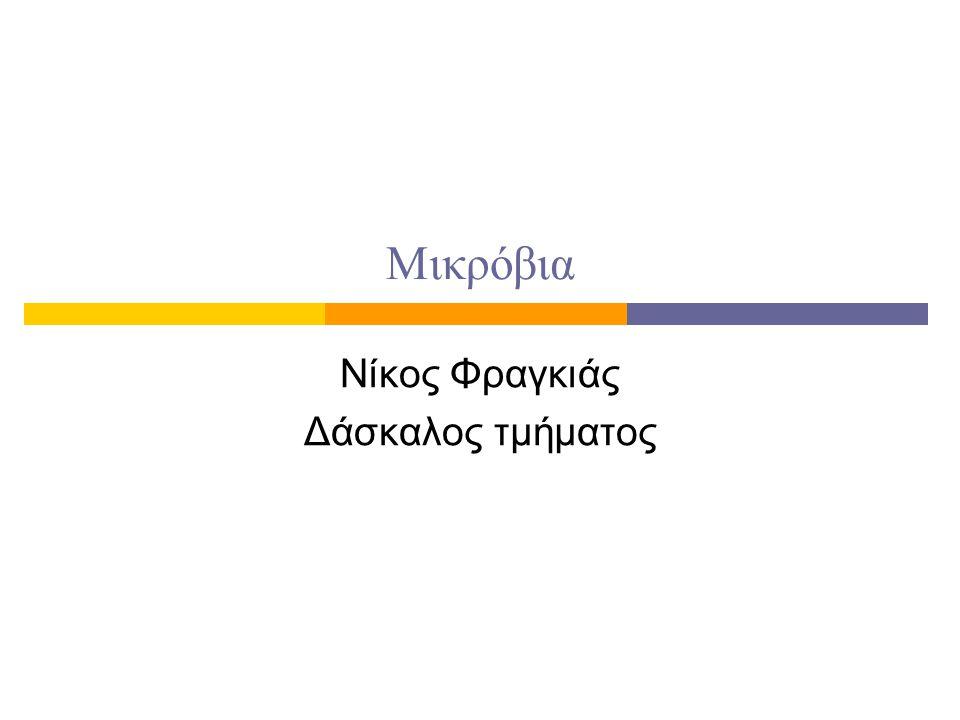 Μικρόβια Νίκος Φραγκιάς Δάσκαλος τμήματος