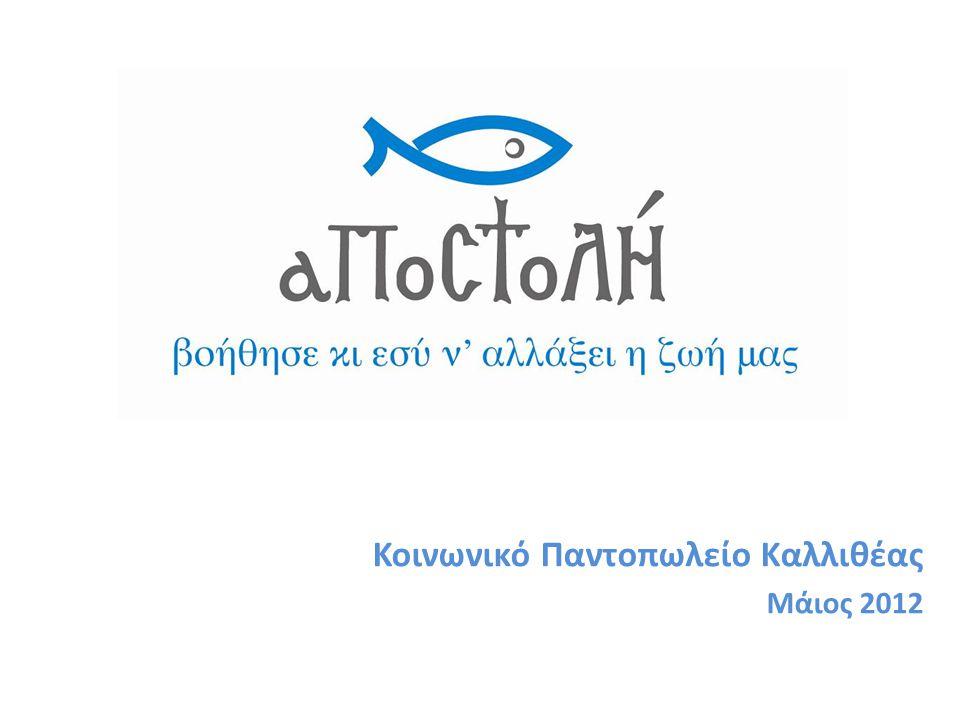 Κοινωνικό Παντοπωλείο Καλλιθέας Μάιος 2012