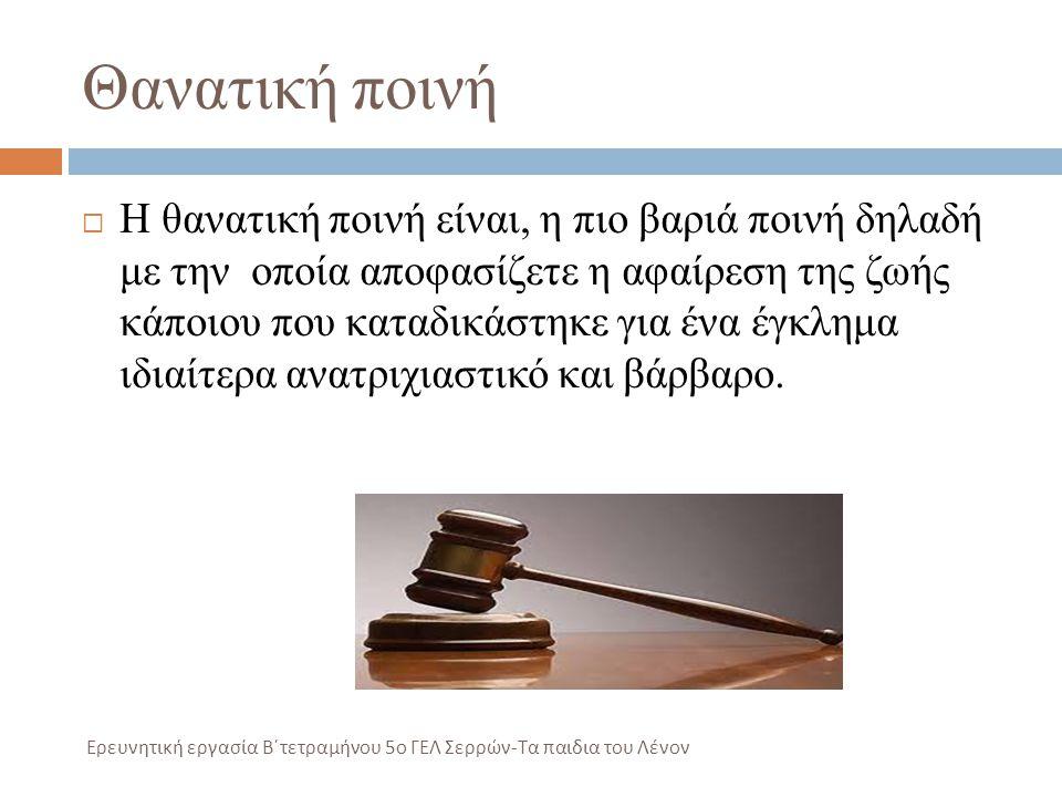 Θανατική ποινή  Η θανατική ποινή είναι, η πιο βαριά ποινή δηλαδή με την οποία αποφασίζετε η αφαίρεση της ζωής κάποιου που καταδικάστηκε για ένα έγκλη