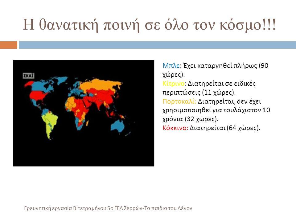 Η θανατική ποινή σε όλο τον κόσμο!!! Μπλε: Έχει καταργηθεί πλήρως (90 χώρες). Κίτρινο: Διατηρείται σε ειδικές περιπτώσεις (11 χώρες). Πορτοκαλί: Διατη