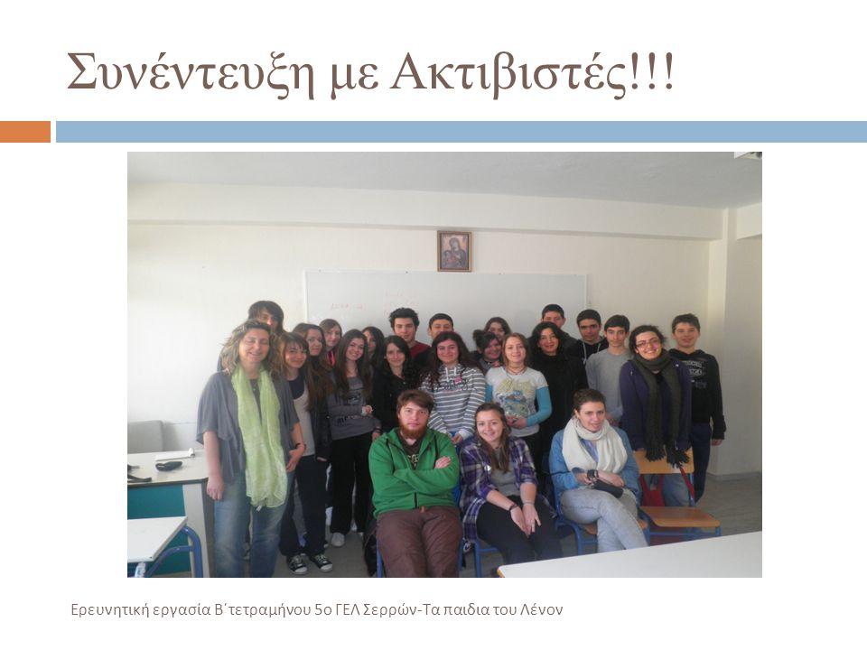 Συνέντευξη με Ακτιβιστές!!! Ερευνητική εργασία Β΄τετραμήνου 5ο ΓΕΛ Σερρών-Τα παιδια του Λένον
