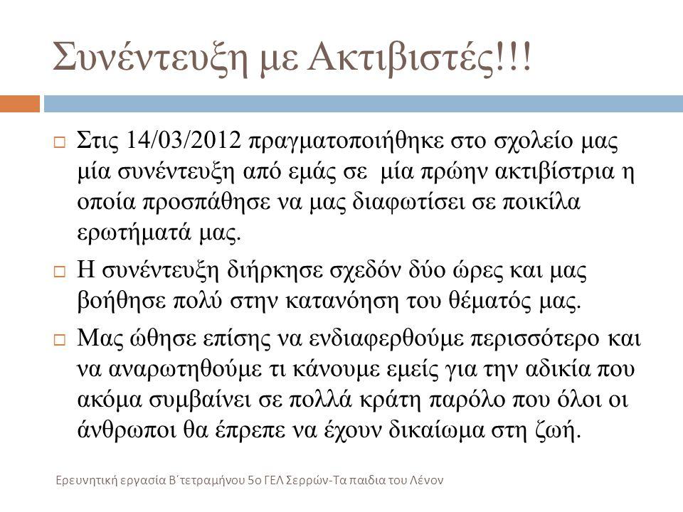 Συνέντευξη με Ακτιβιστές!!!  Στις 14/03/2012 πραγματοποιήθηκε στο σχολείο μας μία συνέντευξη από εμάς σε μία πρώην ακτιβίστρια η οποία προσπάθησε να