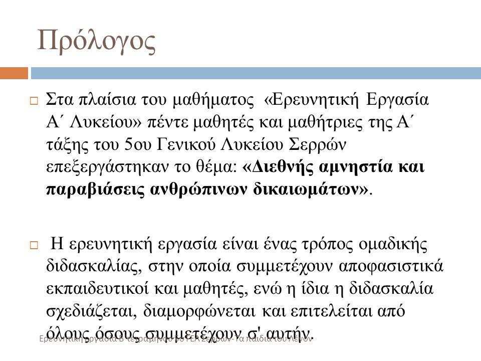 Την παρουσίαση επιμελήθηκε ο μαθητής Αναστασιάδης Αθανάσιος Ερευνητική εργασία Β΄τετραμήνου 5ο ΓΕΛ Σερρών-Τα παιδια του Λένον