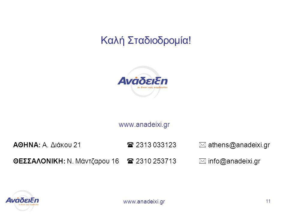 www.anadeixi.gr 11 Καλή Σταδιοδρομία. www.anadeixi.gr ΑΘΗΝΑ: Α.