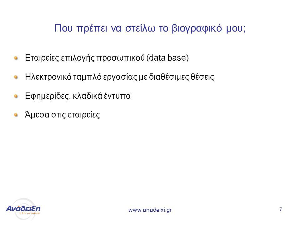 www.anadeixi.gr 7 Που πρέπει να στείλω το βιογραφικό μου; Εταιρείες επιλογής προσωπικού (data base) Ηλεκτρονικά ταμπλό εργασίας με διαθέσιμες θέσεις Εφημερίδες, κλαδικά έντυπα Άμεσα στις εταιρείες